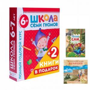 Полный годовой курс 6-7 лет и 2 книги внутри Школа 7 гномов