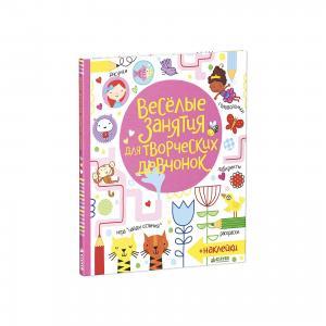 Книга с наклейками Весёлые занятия для творческих девчонок Clever