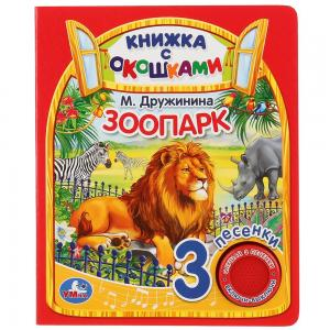 Музыкальная книга с окошками  «Зоопарк» 0+ Умка