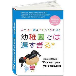 Книга для родителей После трех уже поздно, короткая версия пап Альпина