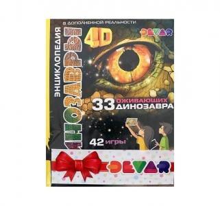 Комплект-промо  №8 Динозавры. Космос 6+ DEVAR kids