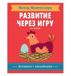 Книга  Активити с наклейками «На ферме. наклейками» 3+ Мозаика-Синтез