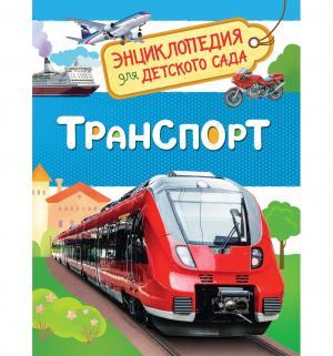 Энциклопедия  «Энциклопедия для детского сада Транспорт» 5+ Росмэн