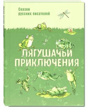 Лягушачьи приключения Энас-Книга
