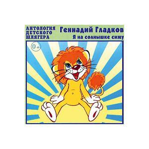 CD-диск сборник песен Геннадия Гладкова «Я на солнышке сижу» Би Смарт