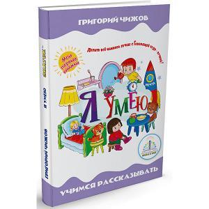 Книга для говорящей ручки  Мои первые книжки Я умею Знаток