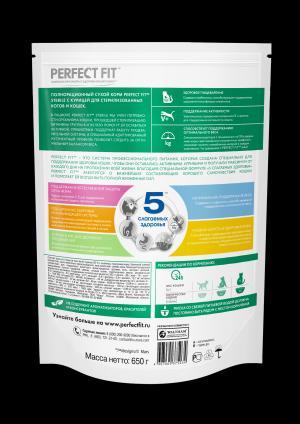 Сухой корм  для взрослых кошек после стерилизации, курица, 650г Perfect Fit