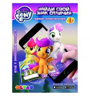 Книга 4D  Мой маленький пони:Найди свой Знак отличия А4 0+ DEVAR kids