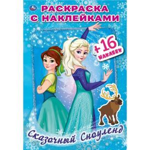Раскраска с наклейками Сказочный Сноуленд Умка