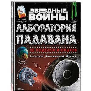Книга Звёздные Войны: Лаборатория падавана Хайнеке Л., Хортон К. Эксмо