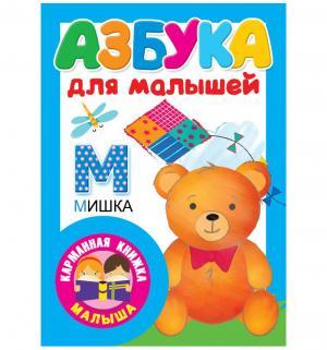 Азбука  для малышей 0+ АСТ