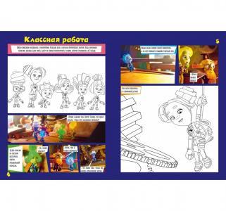 Книга-раскраска Комсомольская правда Большой секрет, Фиксики