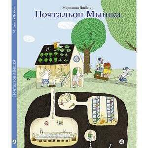 Книжка-картинка Почтальон Мышка, Дюбюк М. Самокат