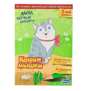 Комплект  Кошки-мышки 1.5+ Умница