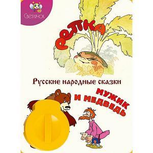 Книга с диафильмом  Репка. Мужик и медведь Светлячок