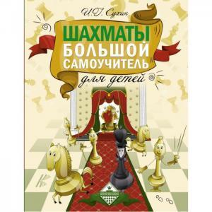 Шахматы Большой самоучитель для детей Издательство АСТ