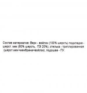 Валенки  Элиза, цвет: серый Филипок