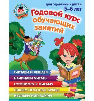 Книга  Годовой курс обучающих занятий. Для одаренных детей 5+ Эксмо