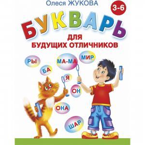 Букварь для будущих отличников, О. С. Жукова Малыш