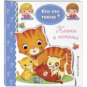 Книга Кто это такие? Кошки и котята Эксмо