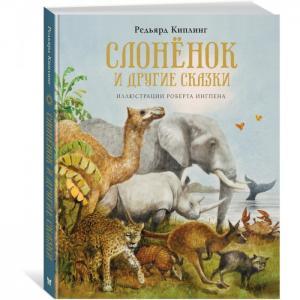 Слонёнок и другие сказки Махаон