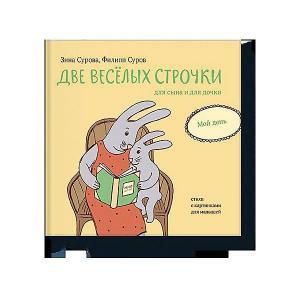 Книга Две веселых строчки для сына и дочки Мой день Манн, Иванов Фербер