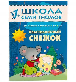 Книга развивающая Шсг «Пластилиновый снежок» 1+ Школа Семи Гномов