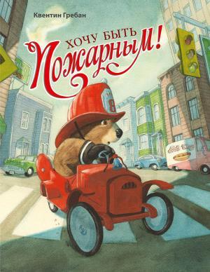 Книга  Хочу быть пожарным! 0+ Энас-Книга