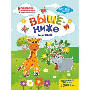 Книжка-раскраска Раскраски-аппликации для детей Выше-ниже, Е. Ульева Fenix