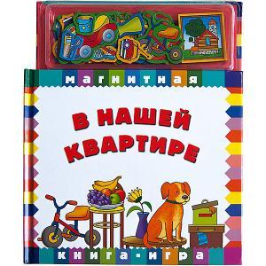 Магнитная книга-игра  В нашей квартире Новый формат