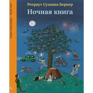 Книга-виммельбух Ночная книга, Бернер Р.С. Самокат