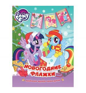 Флажки  Новогодние My Little Pony