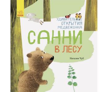 Мир вокруг меня Удивительные открытия медвежонка Санни в лесу Ранок