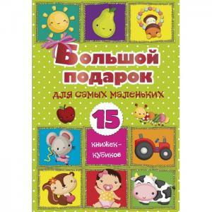 Большой подарок для самых маленьких 15 книжек-кубиков! Издательство АСТ