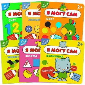 Набор книг  «Я могу сам» 2+ Мозаика-Синтез