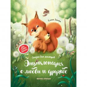 Книга  «О любви и дружбе: сказки для малышей» 0+ Феникс