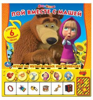 Книжка-игрушка Умка «Пой вместе с машей со звуком (6 кнопки)» 1+ Маша и Медведь