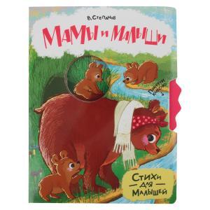 Книга  «Покрути колёсико. Мамы и малыши» 0+ Стрекоза