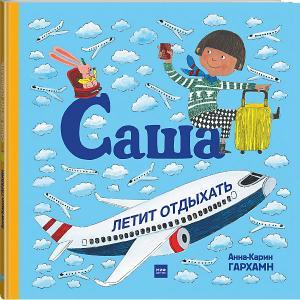 Книга Саша летит отдыхать, Гархамн А.-К. Манн, Иванов и Фербер
