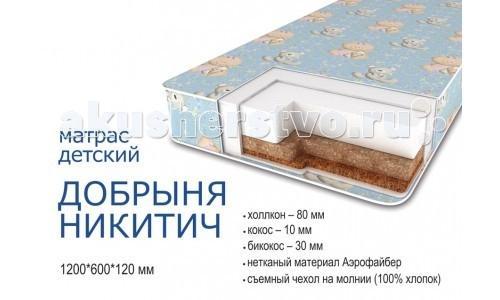 Матрас  Добрыня Никитич Эконом (Классик) 119х59х12 Сонная сказка