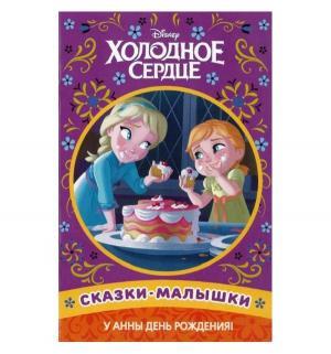 Книга  У Анны день рождения! Холодное сердце, сказка-малышка 4+ Эгмонт