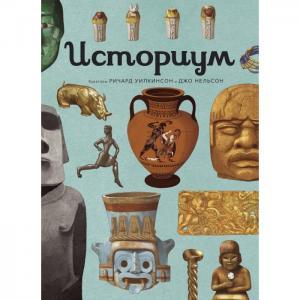 Книга Историум Махаон