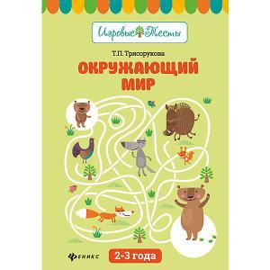 Детское пособие Игровые тесты Окружающий мир: 2-3 года, Т. Трясорукова Fenix