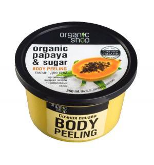 Пилинг  Сочная папайа, 250 мл Organic Shop