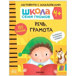 Книга-активити с наклейками  «Речь, грамота» 4+ Школа Семи Гномов