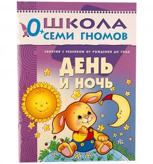 Книга развивающая Шсг «День и ночь» 0+ Школа Семи Гномов