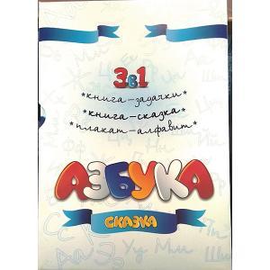 Подарочный набор Азбука-сказка (2 книги + плакат) ИнтерХит