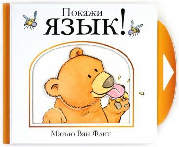 Книга Покажи язык! Махаон