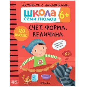 Наклейки  Счет, форма, величина Школа Семи Гномов