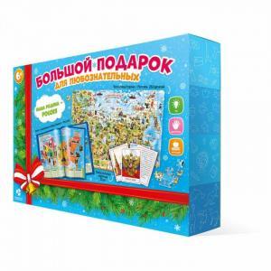 Большой новогодний подарок Наша Родина - Россия Геодом